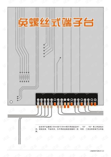 置恒-免螺丝接线端子产品样本.pdf