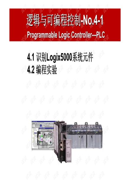 AB PLC学习教程--Logix5000 系统元件及编程实验.pdf
