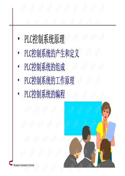 AB PLC学习教程--PLC控制系统综述.pdf