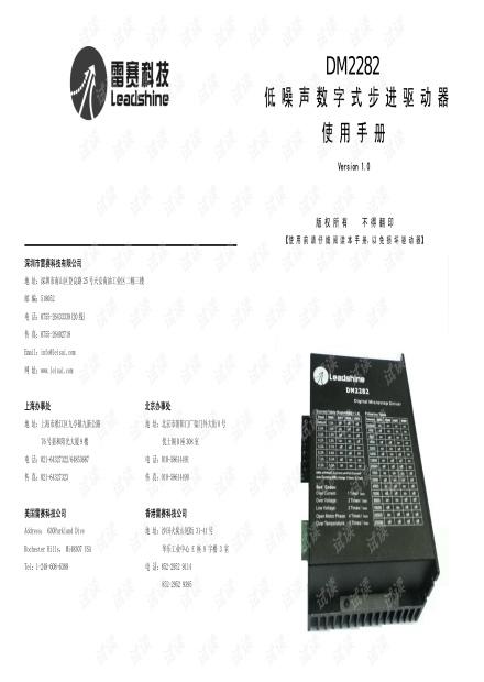 步进电机驱动器 使用手册.pdf