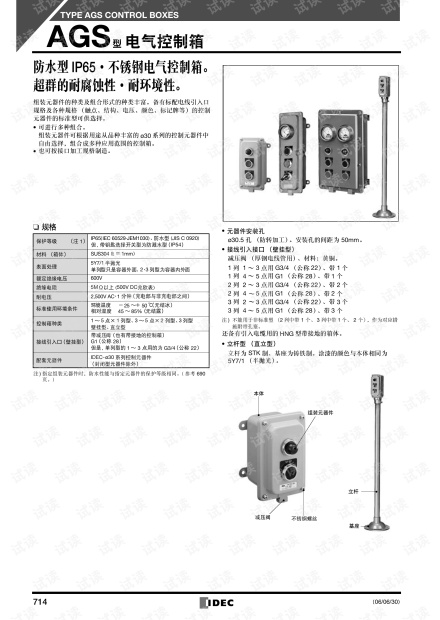 和泉 AGs型电气控制箱技术资料.pdf