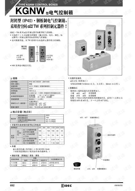 和泉 KGNW型电气控制箱技术资料.pdf