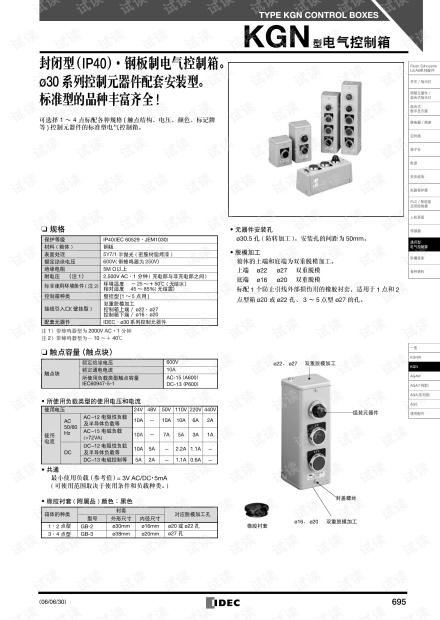 和泉 KGN型电气控制箱技术资料.pdf