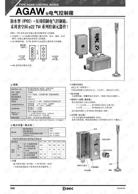 和泉 AGAW型电气控制箱技术资料.pdf