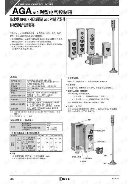 和泉 AGA型1列型电气控制箱技术资料.pdf