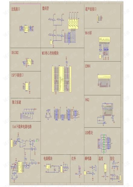 HC6800-MS 开发板原理图.pdf