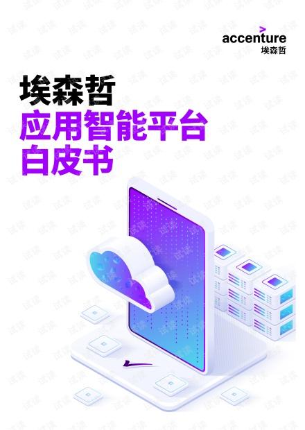 埃森哲应用智能平台白皮书.pdf