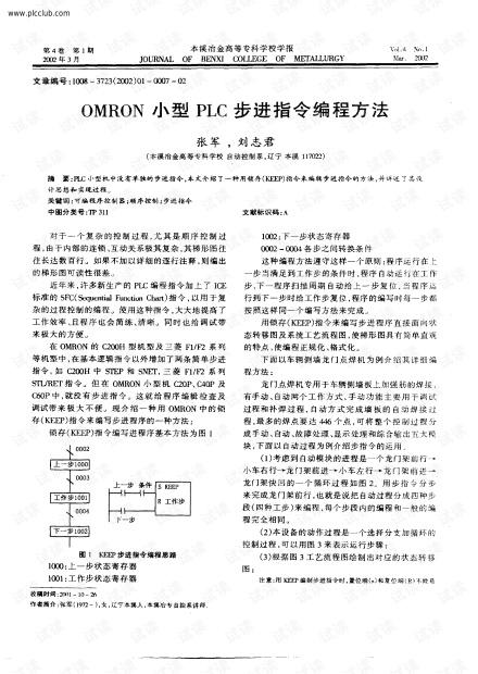 OMRON小型PLC步进指令编程方法.pdf