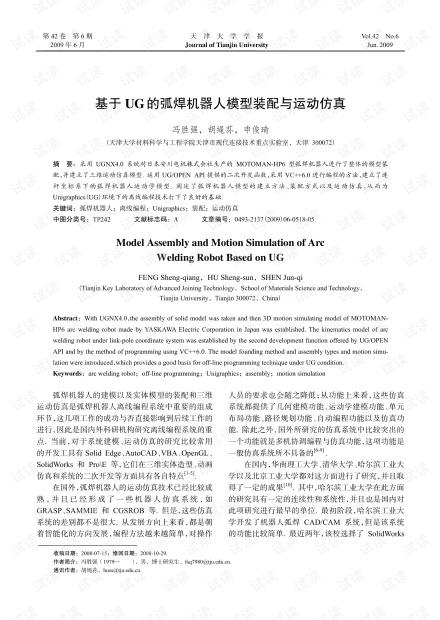 基于UG的弧焊机器人模型装配与运动仿真.pdf