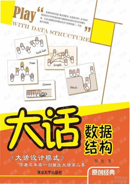 大话数据结构.pdf