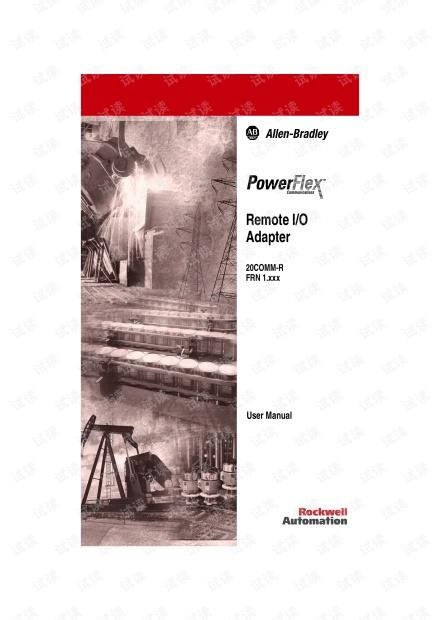 AB的PF系列变频器Remote IO通讯手册.pdf