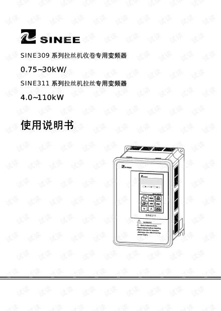 正弦SINE309张力控制变频器说明书.pdf