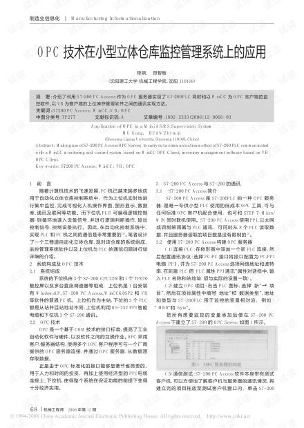 利用OPC接口实现SCADA系统与PLC之间的通讯.pdf