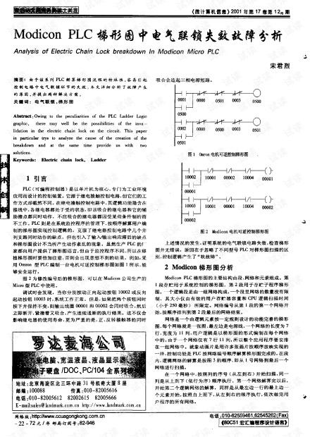 Modicon_PLC梯形图中电气联锁失效故障分析.pdf