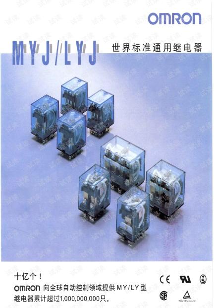欧姆龙omron-MYJ/LYJ通用继电器 选型手册.pdf