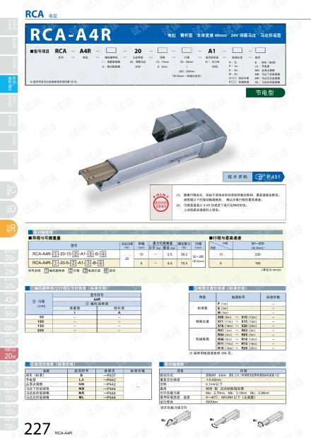 IAI 臂杆型-RCA电缸手册.pdf