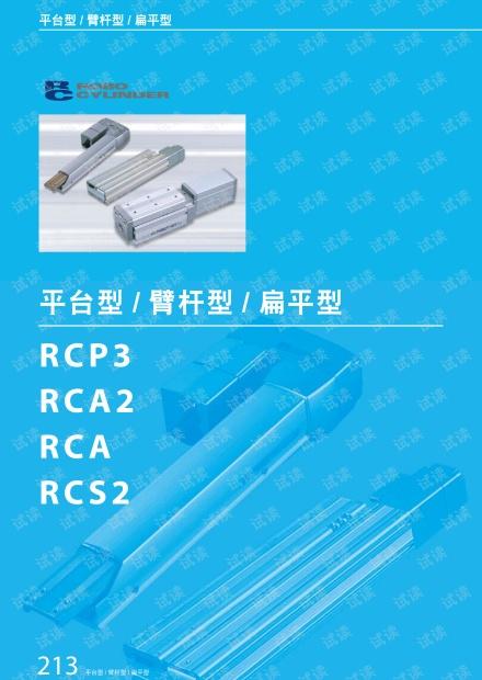 IAI平台型-RCP3电缸手册.pdf