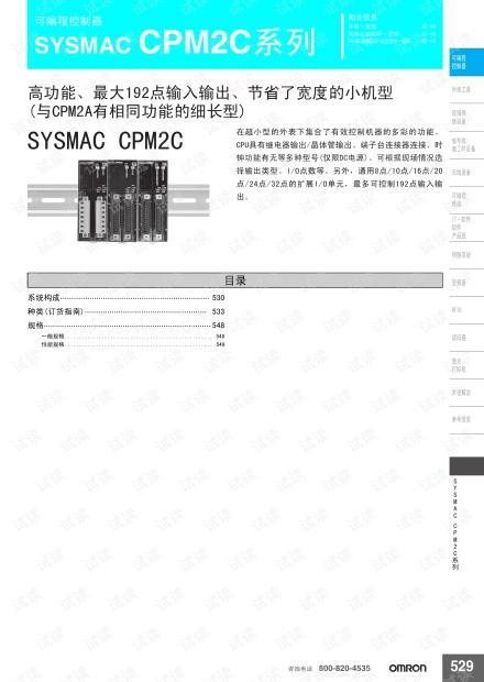 欧姆龙PLC可编程控制器SYSMAC CPM2C系列.pdf