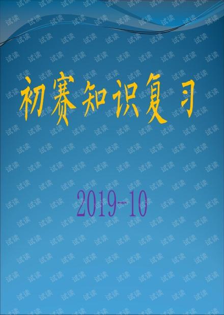 CSP-J、CSP-S初赛知识点-信息学竞赛中的数学知识_2019_10_15.pdf