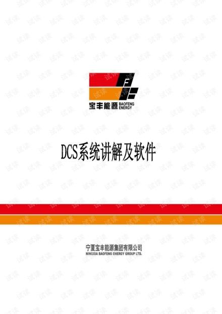 DCS软件.pdf
