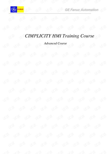 HMI-高级教程.pdf