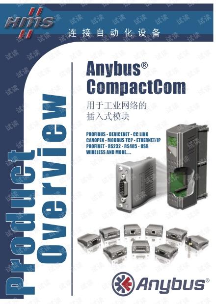 Anybus-CC插入式现场总线接口模块简介.pdf