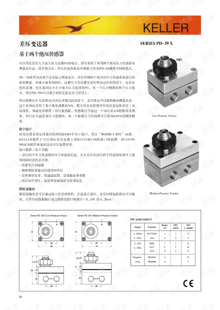 Keller PD-39系列双绝压型差压变送器.PDF