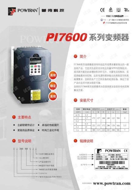普传PI7600系列变频器样本.pdf