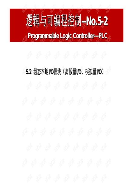 AB PLC学习教程--组态本地IO模块(离散量IO 、模拟量IO).pdf