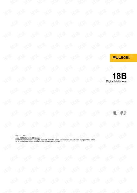 Fluke 18B新型数字万用表用户手册.pdf