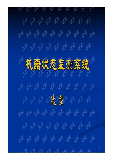 便携式振动状态监测仪选购原则及在线式机器状态监测系统介绍.pdf