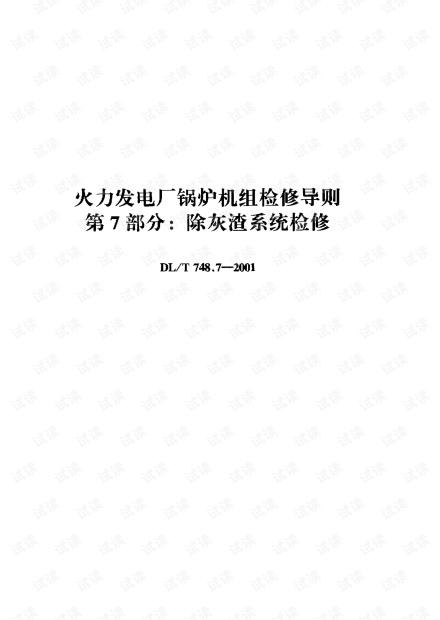 DL-T-748.7-2001 火力发电厂锅炉机组检修导则 第7部分 除灰渣系统检修.pdf.pdf