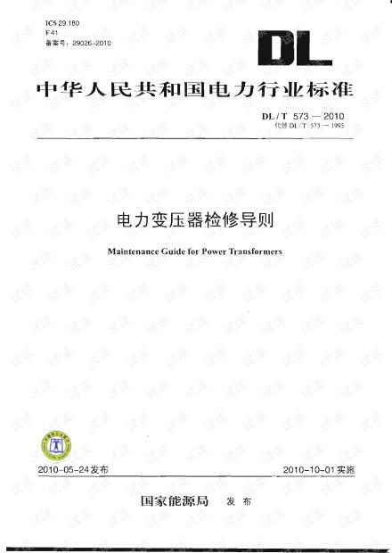 DL-T-573-2010 电力变压器检修导则.pdf