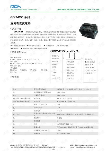 柏艾斯GDI2-C55导轨型直流电流变送器说明书.pdf