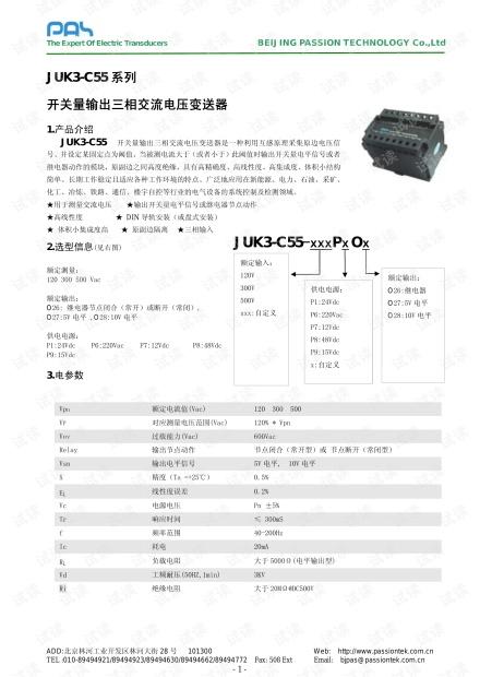 柏艾斯JUK3-C55开关量输出三相交流电压变送器说明书.pdf