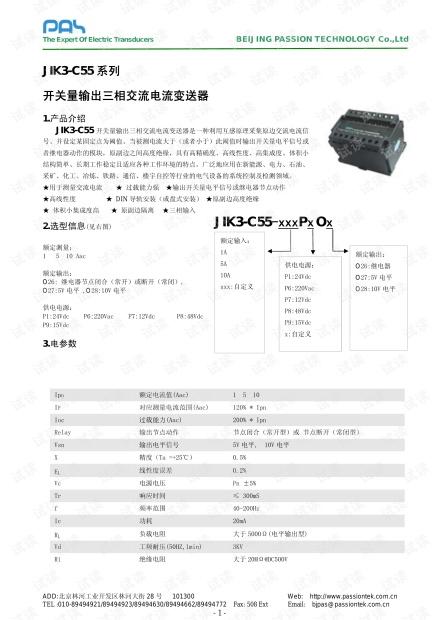 柏艾斯JIK3-C55开关量输出交流电流变送器说明书.pdf