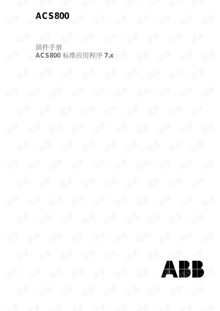 ABB 变频器ACS800标准软件.pdf