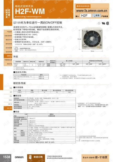 欧姆龙电机式定时开关H2F-WM说明书.pdf