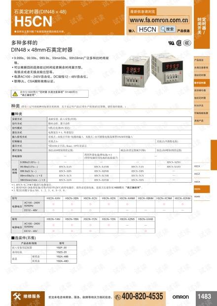 欧姆龙石英定时器(DIN48×48) H5CN说明书.pdf