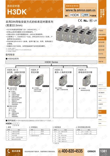 欧姆龙固态定时器H3DK说明书.pdf