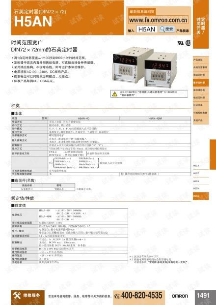 欧姆龙石英定时器(DIN72×72) H5AN说明书.pdf