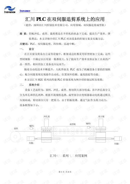 汇川PLC在双伺服追剪系统上的应用.pdf