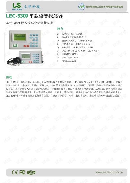 立华 LEC-5309车载语音报站器  产品介绍.pdf