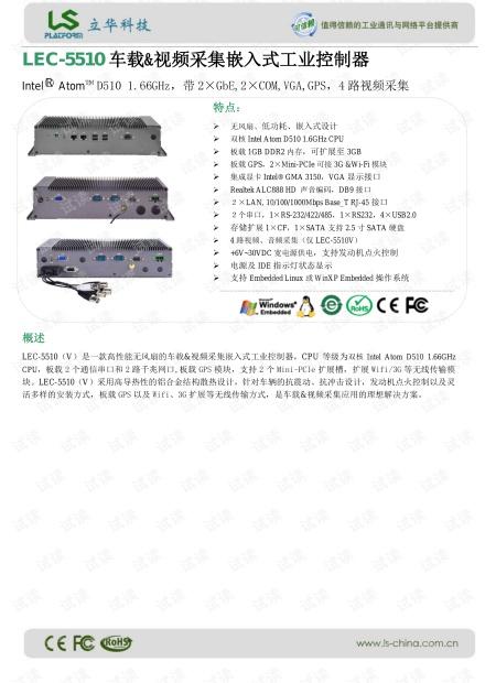 立华 LEC-5510 车载&视频采集嵌入式工业控制器 产品介绍.pdf
