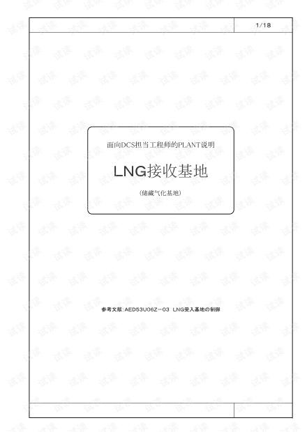 LNG工艺详细介绍(推荐).pdf