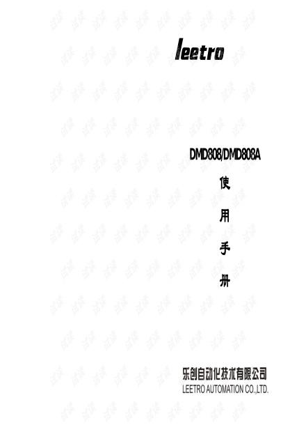 乐创自动化 DMD808及DMD808A步进电机细分驱动器使用手册.pdf