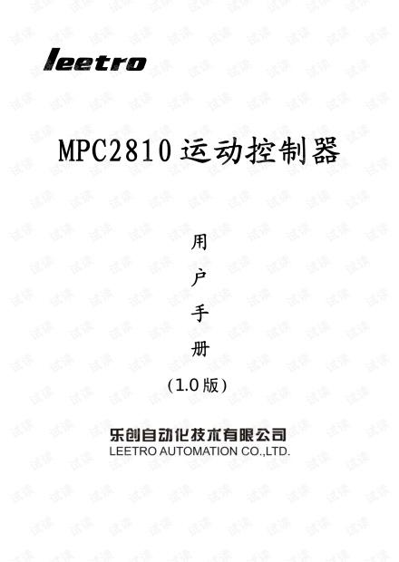 乐创自动化 MPC2810运动控制卡使用手册.pdf