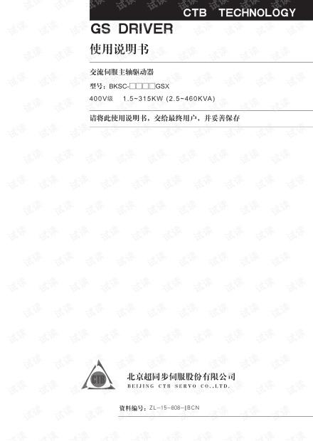 超同步GS系列交流伺服驱动器使用说明书.pdf