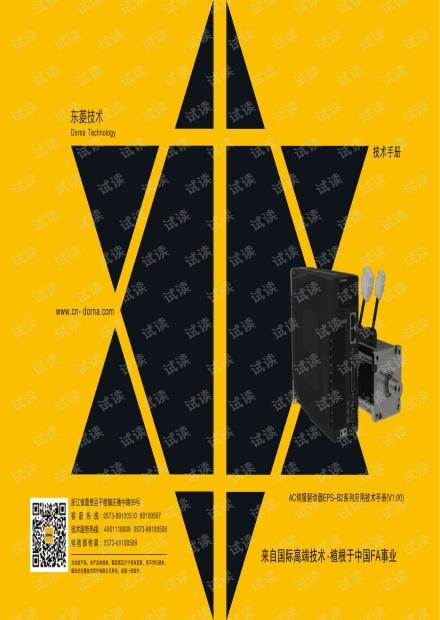 东菱EPS-B2系列伺服驱动器技术手册.pdf