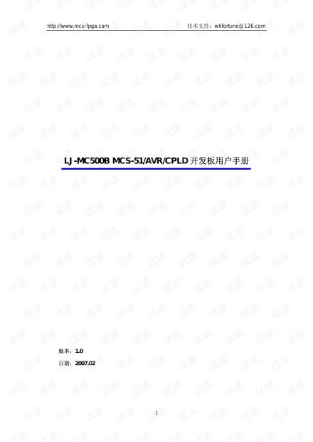 LJ-MC500B MCS-51/AVR/CPLD开发板使用说明书.pdf